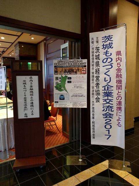 茨城ものづくり企業交流会2017
